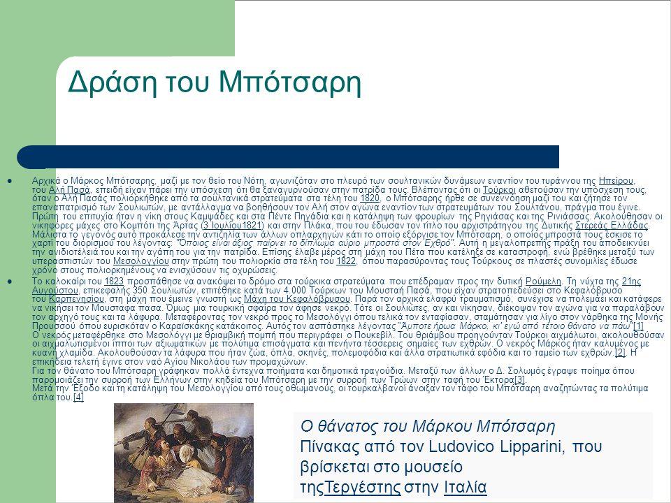 Εθνικός ήρωας  Ο Μάρκος Μπότσαρης έμεινε στην ιστορία για την ανδρεία του και τη σημαντική συμβολή του στον Αγώνα για την ανεξαρτησία των Ελλήνων και δίκαια θεωρείται εθνικός ήρωας.Ελλήνων  Πολλοί Φιλέλληνες που επισκέφθηκαν την Ελλάδα, θαύμασαν την ανδρεία του Μπότσαρη, ενώ πολλοί ποιητές έγραψαν ποιήματα γι αυτόν.