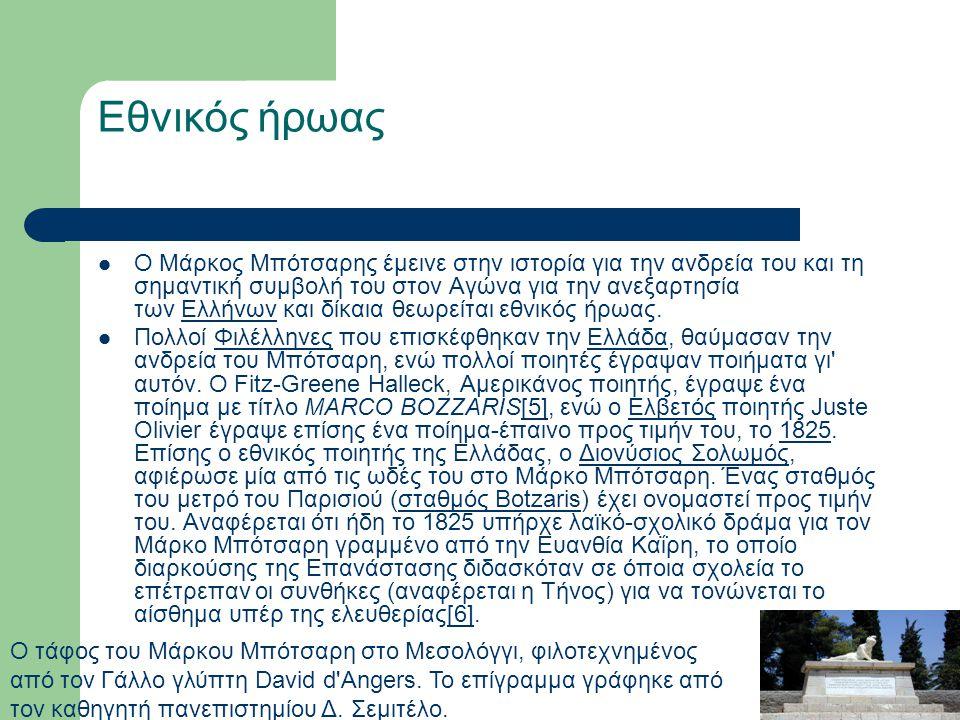 Εθνικός ήρωας  Ο Μάρκος Μπότσαρης έμεινε στην ιστορία για την ανδρεία του και τη σημαντική συμβολή του στον Αγώνα για την ανεξαρτησία των Ελλήνων και