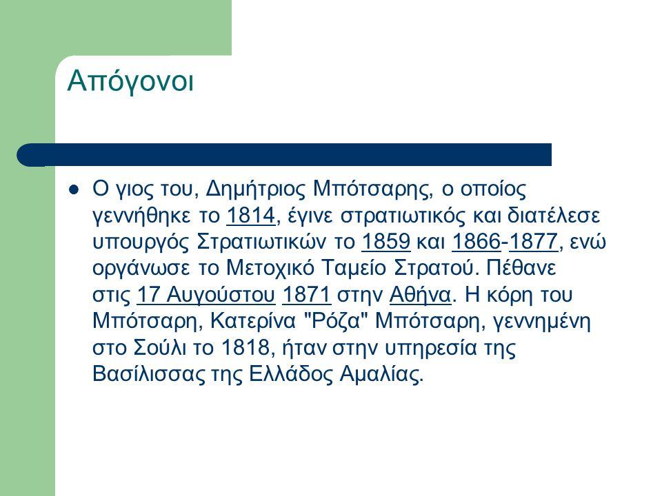 Απόγονοι  Ο γιος του, Δημήτριος Μπότσαρης, ο οποίος γεννήθηκε το 1814, έγινε στρατιωτικός και διατέλεσε υπουργός Στρατιωτικών το 1859 και 1866-1877,
