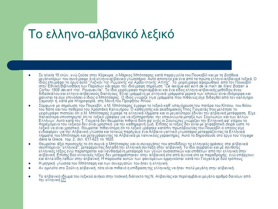 Το ελληνο-αλβανικό λεξικό  Σε ηλικία 19 ετών, ενώ ζούσε στην Κέρκυρα, ο Μάρκος Μπότσαρης κατά παραγγελία του Πουκεβίλ και με τη βοήθεια μεγαλυτέρων τ