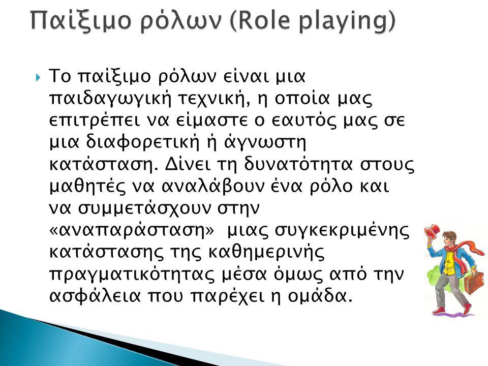  Το παίξιμο ρόλων είναι μια παιδαγωγική τεχνική, η οποία μας επιτρέπει να είμαστε ο εαυτός μας σε μια διαφορετική ή άγνωστη κατάσταση. Δίνει τη δυνατ