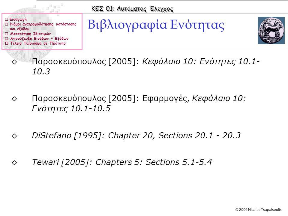 ΚΕΣ 01: Αυτόματος Έλεγχος © 2006 Nicolas Tsapatsoulis Παράδειγμα ◊Έστω το σύστημα μιας εισόδου με: Να βρεθεί το διάνυσμα ανατροφοδότησης κατάστασης f ώστε το αντισταθμισμένο σύστημα να έχει πόλους (ιδιοτιμές) τους -1,-2.