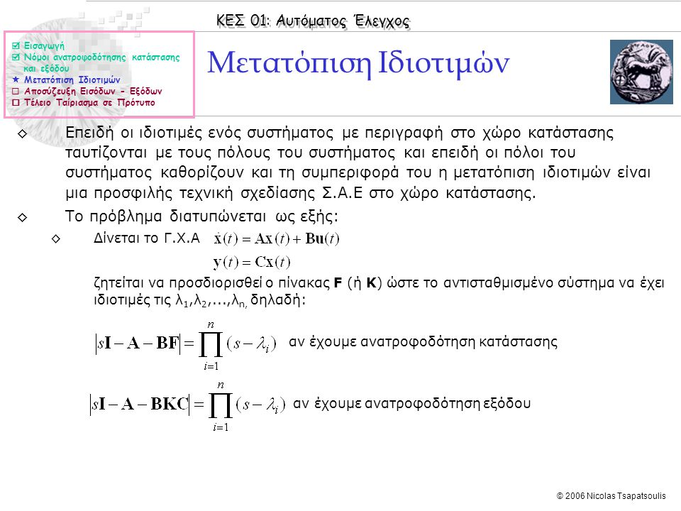 ΚΕΣ 01: Αυτόματος Έλεγχος © 2006 Nicolas Tsapatsoulis Παράδειγμα ΙΙ (συν.) Λύση (συν.): ◊Αφού το σύστημα είναι αποσυζεύξιμο.