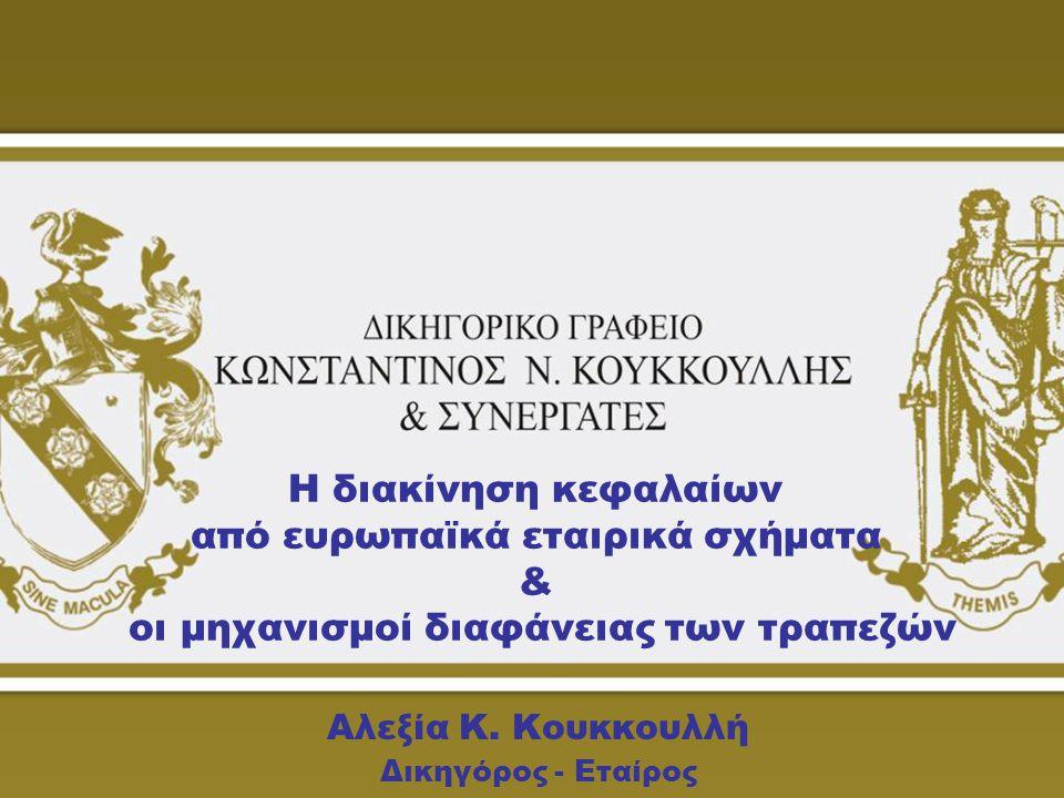 Η διακίνηση κεφαλαίων από ευρωπαϊκά εταιρικά σχήματα & οι μηχανισμοί διαφάνειας των τραπεζών Αλεξία Κ.