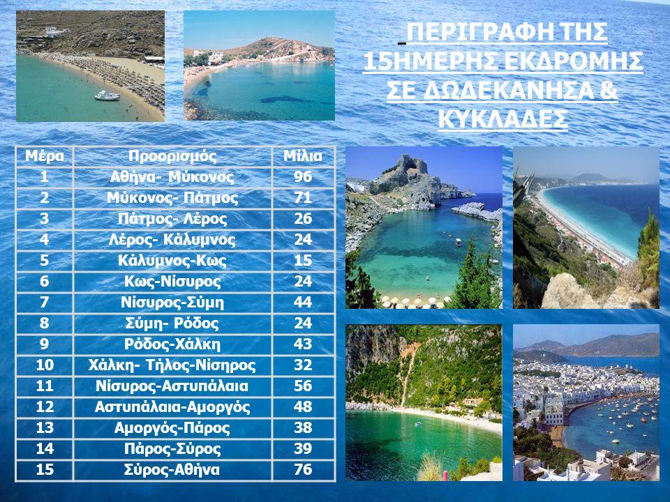 ΜΕΡΑ 1Η ΑΘΗΝΑ-ΜΥΚΟΝΟΣ /96 ΜΙΛΙΑ ΜΥΚΟΝΟΣ Η Μύκονος είναι το νησί των Κυκλάδων που δικαίως αποκαλείται η «Ίμπιζα της Ελλάδος».