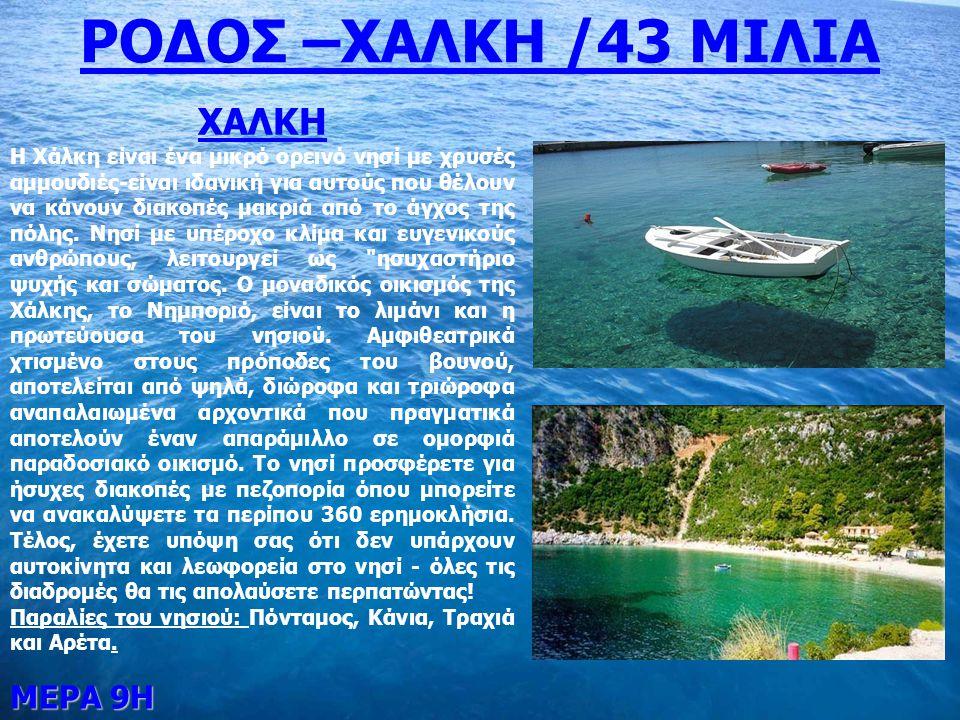 ΜΕΡΑ 9Η ΡΟΔΟΣ –ΧΑΛΚΗ /43 ΜΙΛΙΑ ΧΑΛΚΗ Η Χάλκη είναι ένα μικρό ορεινό νησί με χρυσές αμμουδιές-είναι ιδανική για αυτούς που θέλουν να κάνουν διακοπές μα