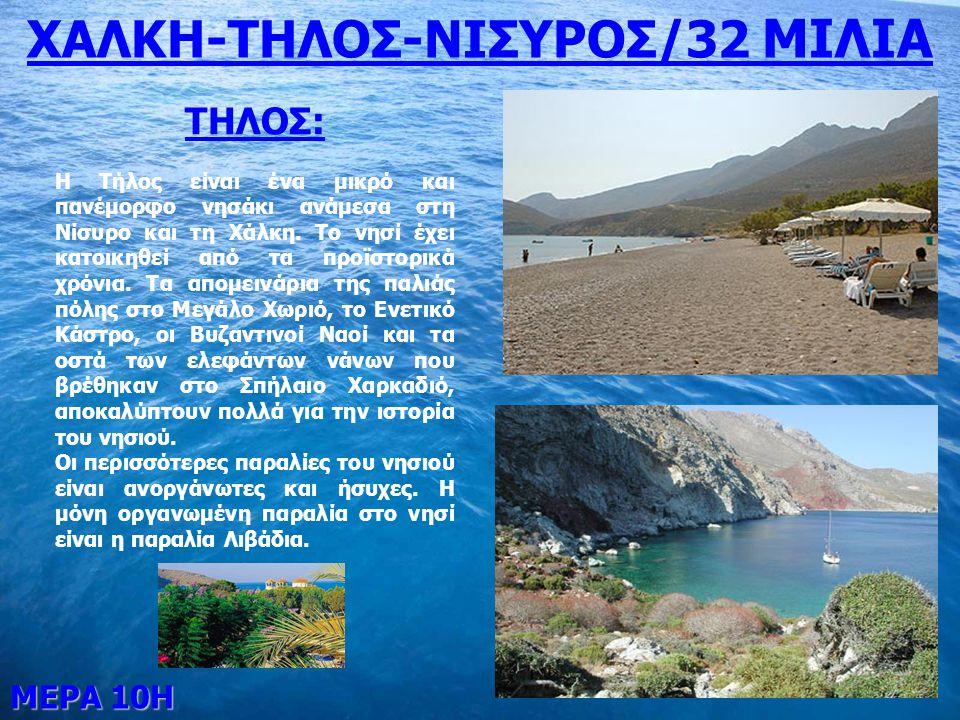 ΜΕΡΑ 10Η ΧΑΛΚΗ-ΤΗΛΟΣ-ΝΙΣΥΡΟΣ/32 ΜΙΛΙΑ ΤΗΛΟΣ: Η Τήλος είναι ένα μικρό και πανέμορφο νησάκι ανάμεσα στη Νίσυρο και τη Χάλκη. Το νησί έχει κατοικηθεί από