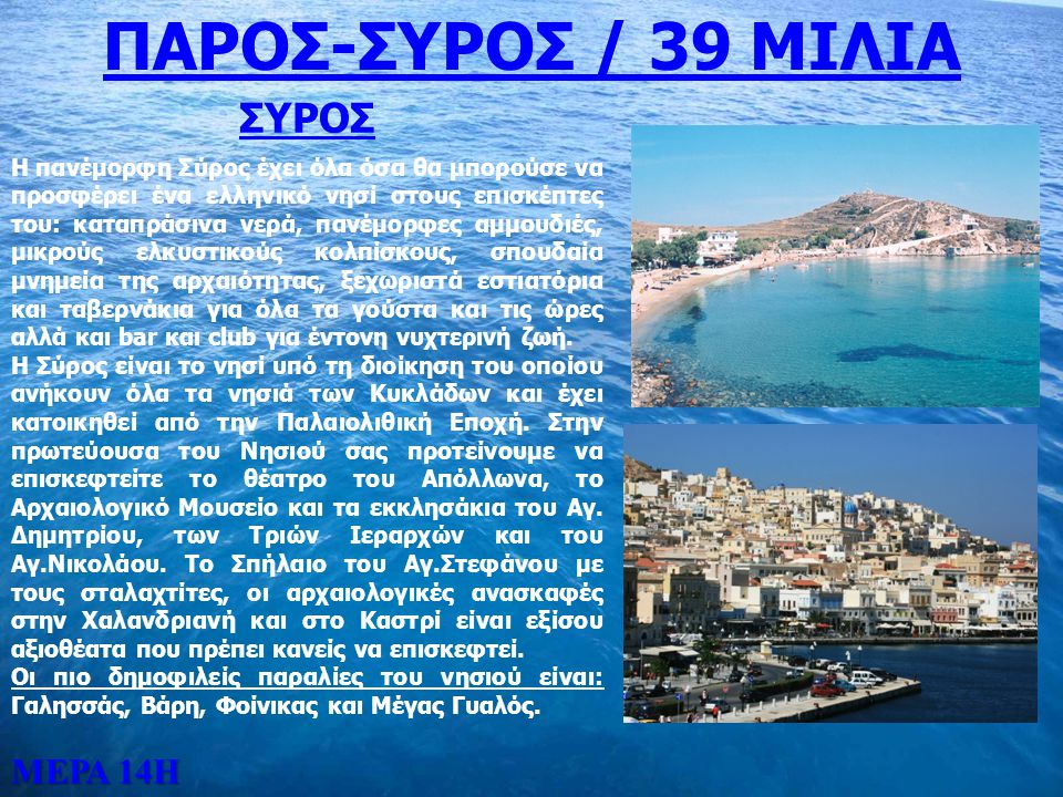 ΜΕΡΑ 14Η ΠΑΡΟΣ-ΣΥΡΟΣ / 39 ΜΙΛΙΑ ΣΥΡΟΣ H πανέμορφη Σύρος έχει όλα όσα θα μπορούσε να προσφέρει ένα ελληνικό νησί στους επισκέπτες του: καταπράσινα νερά