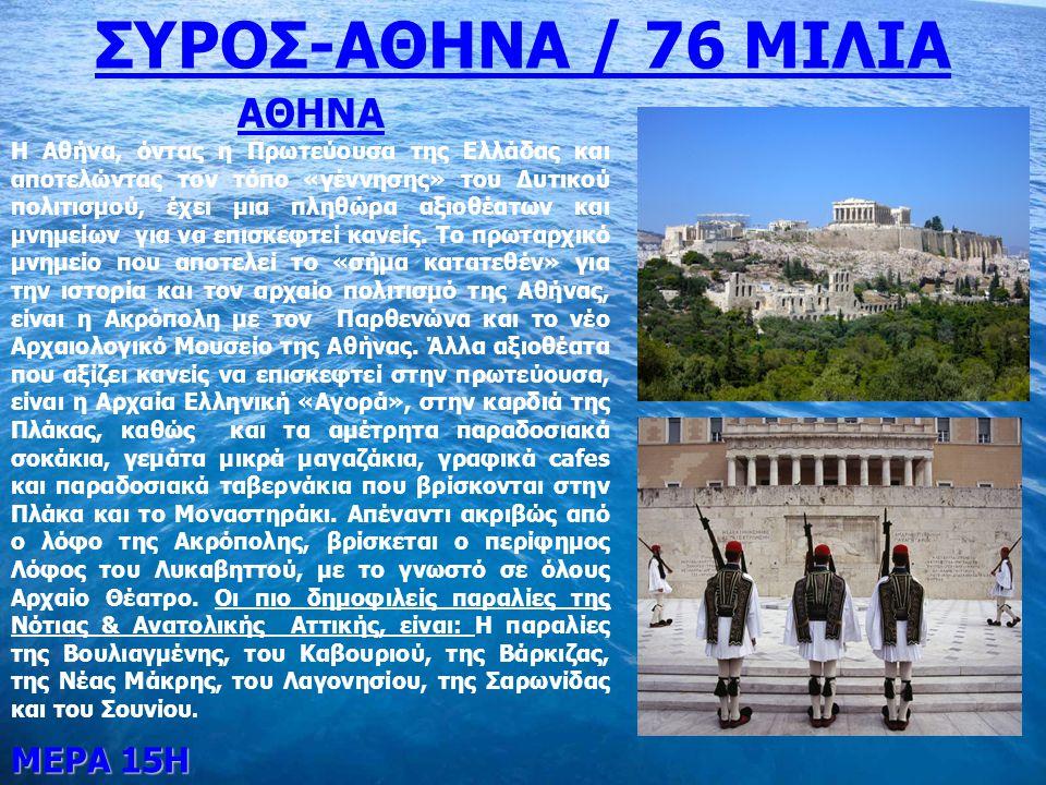 ΜΕΡΑ 15Η ΣΥΡΟΣ-ΑΘΗΝΑ / 76 ΜΙΛΙΑ ΑΘΗΝΑ Η Αθήνα, όντας η Πρωτεύουσα της Ελλάδας και αποτελώντας τον τόπο «γέννησης» του Δυτικού πολιτισμού, έχει μια πλη