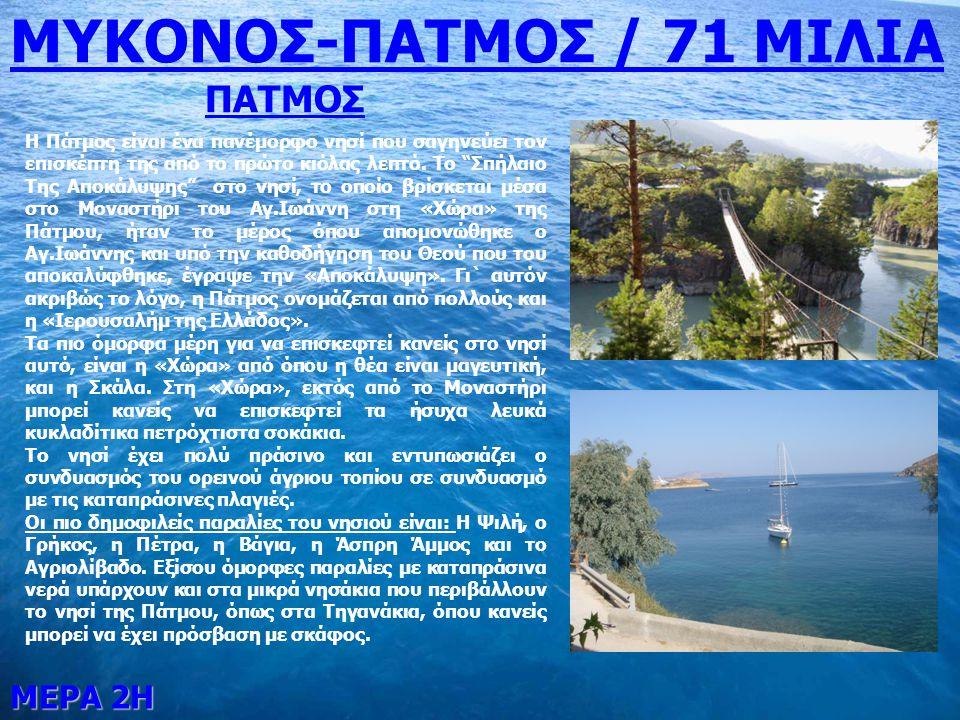 ΜΕΡΑ 3Η ΠΑΤΜΟΣ-ΛΕΡΟΣ/ 26 ΜΙΛΙΑ ΛΕΡΟΣ Η Λέρος, το νησί της Άρτεμις, είναι ένα ορεινό και ταυτόχρονα καταπράσινο νησί, με αρκετά μεγάλο υψόμετρο και λόφους, μικρούς κολπίσκους και όμορφα παραδοσιακά γραφικά χωριουδάκια.