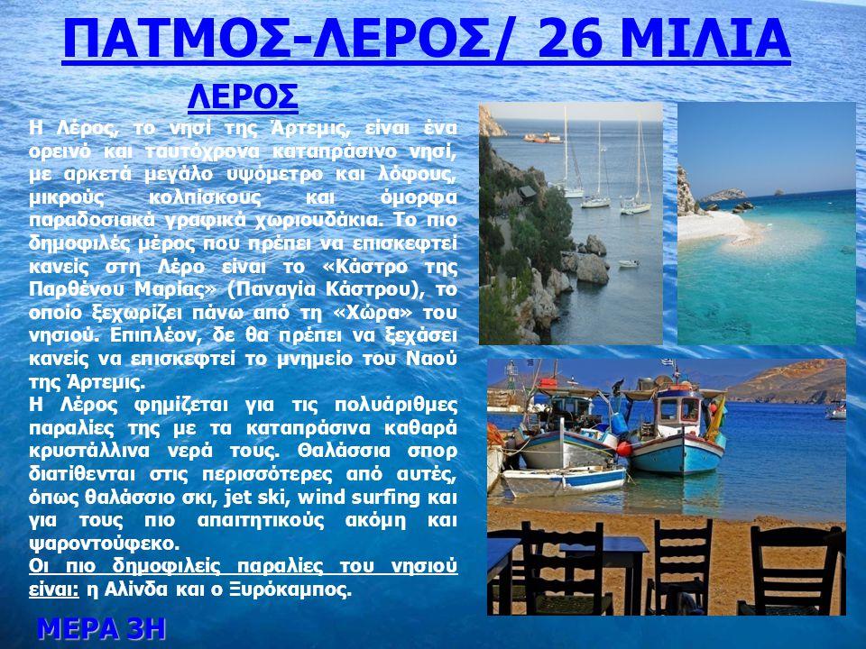 ΜΕΡΑ 3Η ΠΑΤΜΟΣ-ΛΕΡΟΣ/ 26 ΜΙΛΙΑ ΛΕΡΟΣ Η Λέρος, το νησί της Άρτεμις, είναι ένα ορεινό και ταυτόχρονα καταπράσινο νησί, με αρκετά μεγάλο υψόμετρο και λόφ
