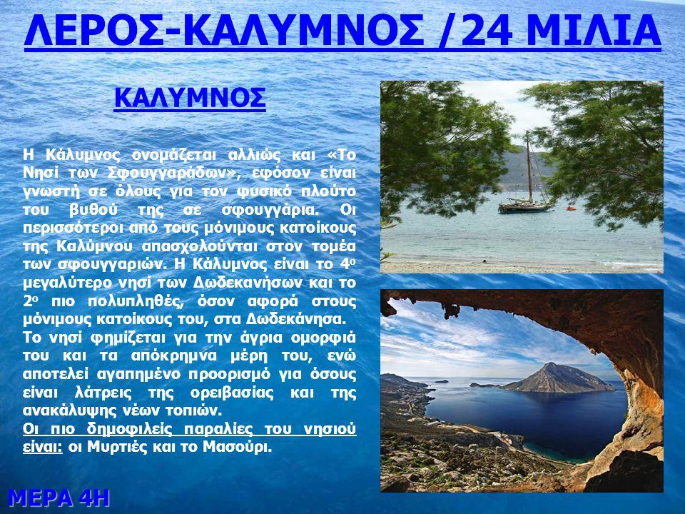ΜΕΡΑ 4Η ΛΕΡΟΣ-ΚΑΛΥΜΝΟΣ /24 ΜΙΛΙΑ ΚΑΛΥΜΝΟΣ Η Κάλυμνος ονομάζεται αλλιώς και «Το Νησί των Σφουγγαράδων», εφόσον είναι γνωστή σε όλους για τον φυσικό πλο
