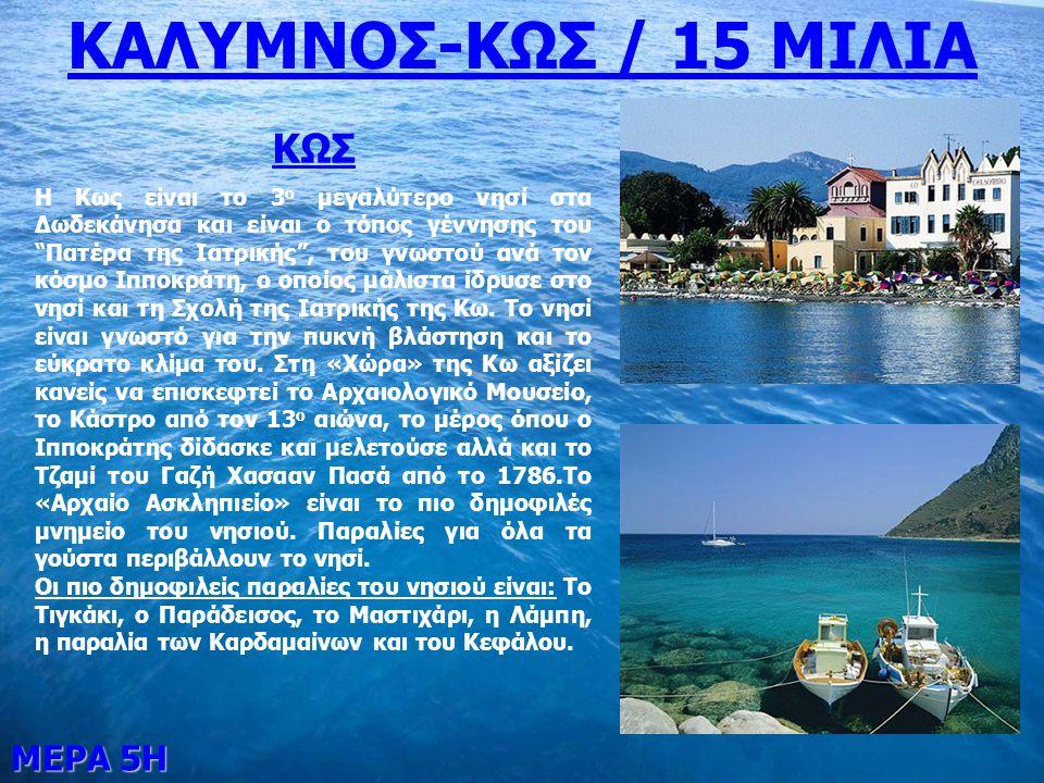 """ΜΕΡΑ 5Η ΚΑΛΥΜΝΟΣ-ΚΩΣ / 15 ΜΙΛΙΑ ΚΩΣ Η Κως είναι το 3 ο μεγαλύτερο νησί στα Δωδεκάνησα και είναι ο τόπος γέννησης του """"Πατέρα της Ιατρικής"""", του γνωστο"""