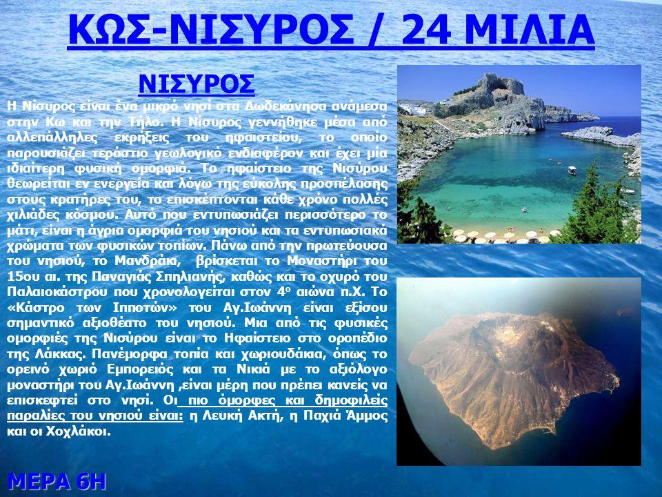 ΜΕΡΑ 6Η ΚΩΣ-ΝΙΣΥΡΟΣ / 24 ΜΙΛΙΑ ΝΙΣΥΡΟΣ Η Νίσυρος είναι ένα μικρό νησί στα Δωδεκάνησα ανάμεσα στην Κω και την Τήλο. Η Νίσυρος γεννήθηκε μέσα από αλλεπά