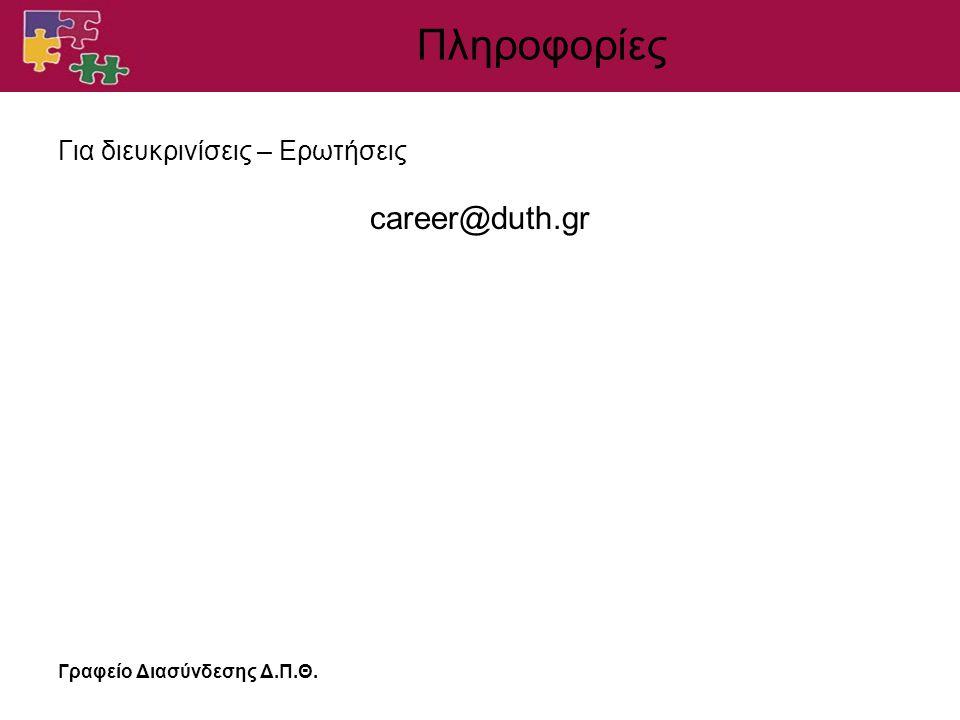 Γραφείο Διασύνδεσης Δ.Π.Θ. Πληροφορίες Για διευκρινίσεις – Ερωτήσεις career@duth.gr