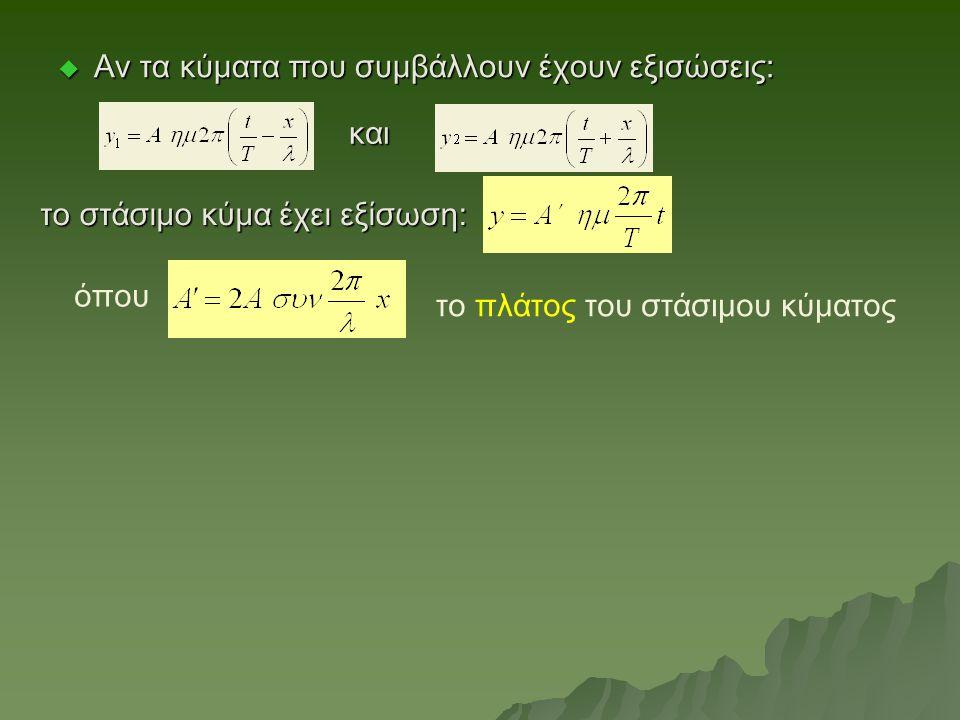  Αν τα κύματα που συμβάλλουν έχουν εξισώσεις: και το στάσιμο κύμα έχει εξίσωση: όπου το πλάτος του στάσιμου κύματος