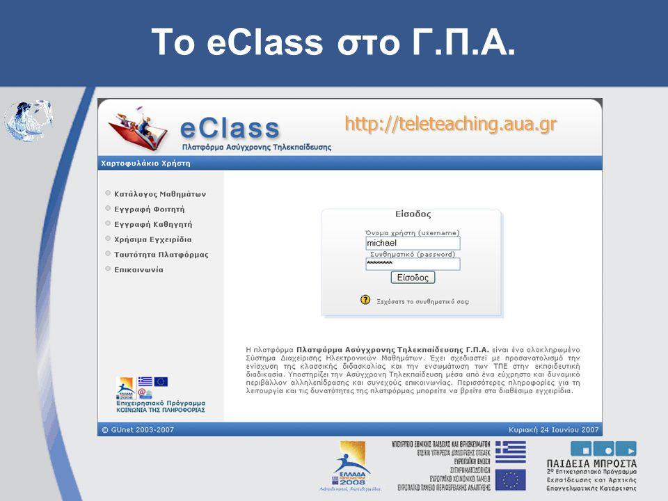 http://teleteaching.aua.gr