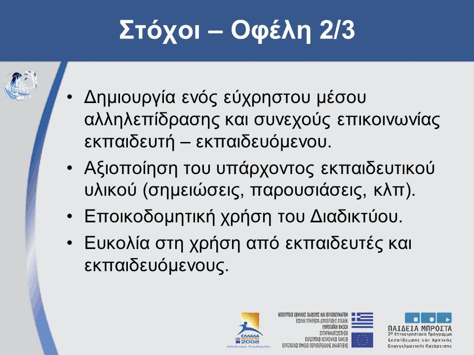Το eClass στο Γ.Π.Α. http://eclass.aua.gr