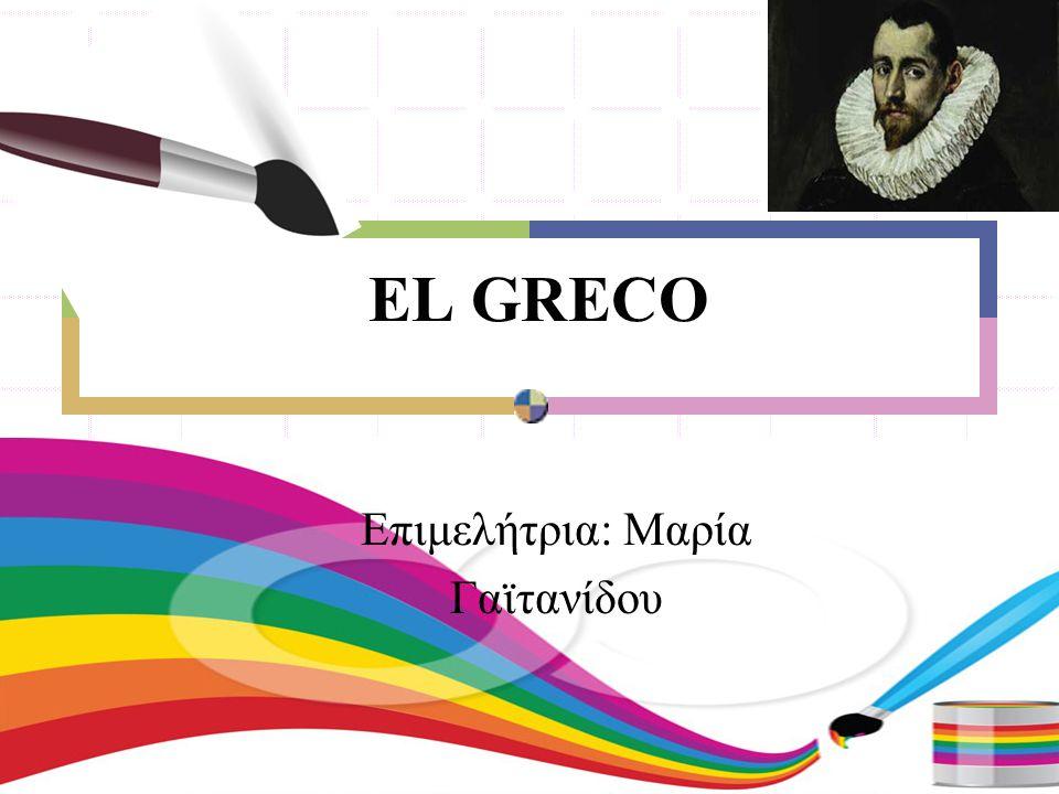 EL GRECO Επιμελήτρια: Μαρία Γαϊτανίδου