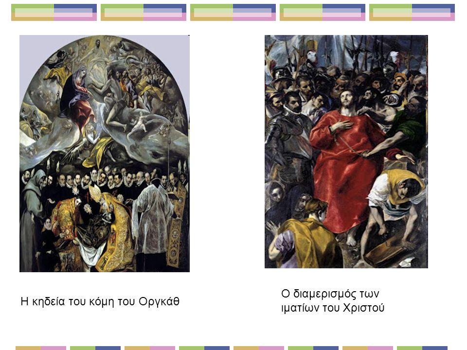 Η κηδεία του κόμη του Οργκάθ Ο διαμερισμός των ιματίων του Χριστού