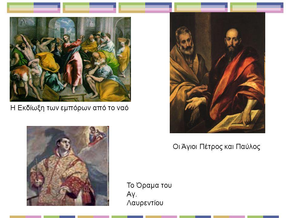 Η Εκδίωξη των εμπόρων από το ναό Οι Άγιοι Πέτρος και Παύλος Το Όραμα του Αγ. Λαυρεντίου