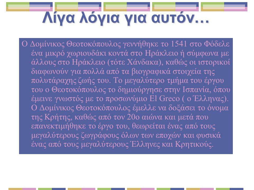 Ο Δομίνικος Θεοτοκόπουλος γεννήθηκε το 1541 στο Φόδελε ένα μικρό χωριουδάκι κοντά στο Ηράκλειο ή σύμφωνα με άλλους στο Ηράκλειο (τότε Χάνδακα), καθώς