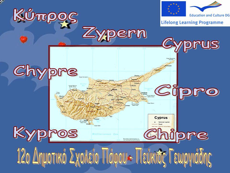 •Η Κύπρος βρίσκεται στην ανατολική Μεσόγειο θάλασσα εκεί όπου η Ανατολή συναντά τη Δύση.