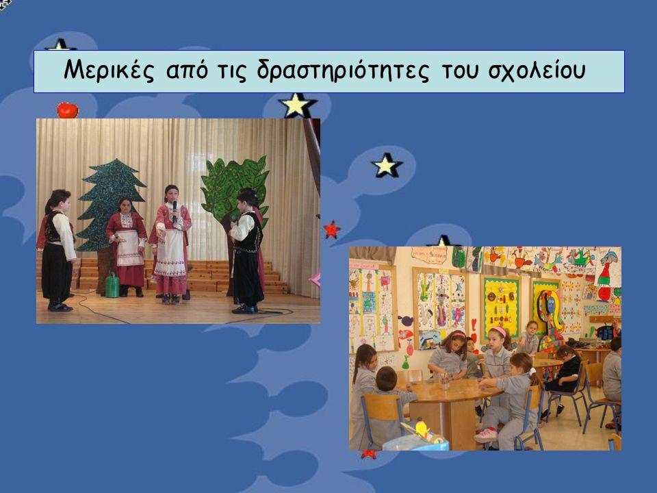 Μερικές από τις δραστηριότητες του σχολείου