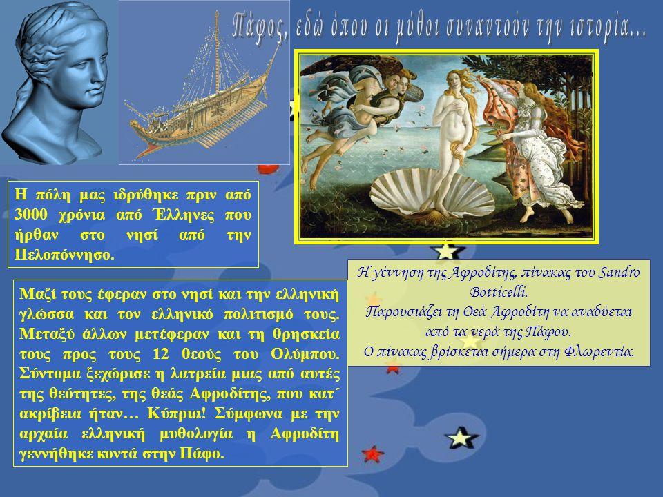 Η γέννηση της Αφροδίτης, πίνακας του Sandro Botticelli. Παρουσιάζει τη Θεά Αφροδίτη να αναδύεται από τα νερά της Πάφου. Ο πίνακας βρίσκεται σήμερα στη