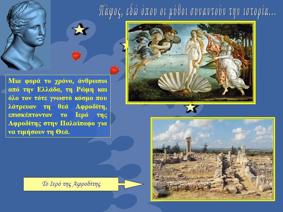 Το Ιερό της Αφροδίτης Μια φορά το χρόνο, άνθρωποι από την Ελλάδα, τη Ρώμη και όλο τον τότε γνωστό κόσμο που λάτρευαν τη θεά Αφροδίτη, επισκέπτονταν το
