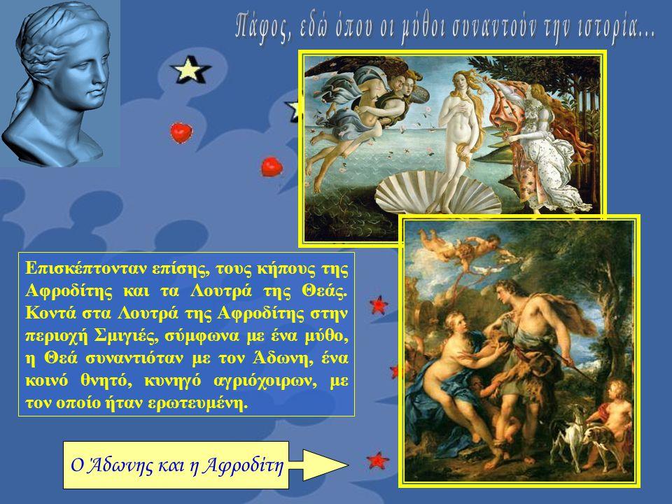 Επισκέπτονταν επίσης, τους κήπους της Αφροδίτης και τα Λουτρά της Θεάς. Κοντά στα Λουτρά της Αφροδίτης στην περιοχή Σμιγιές, σύμφωνα με ένα μύθο, η Θε