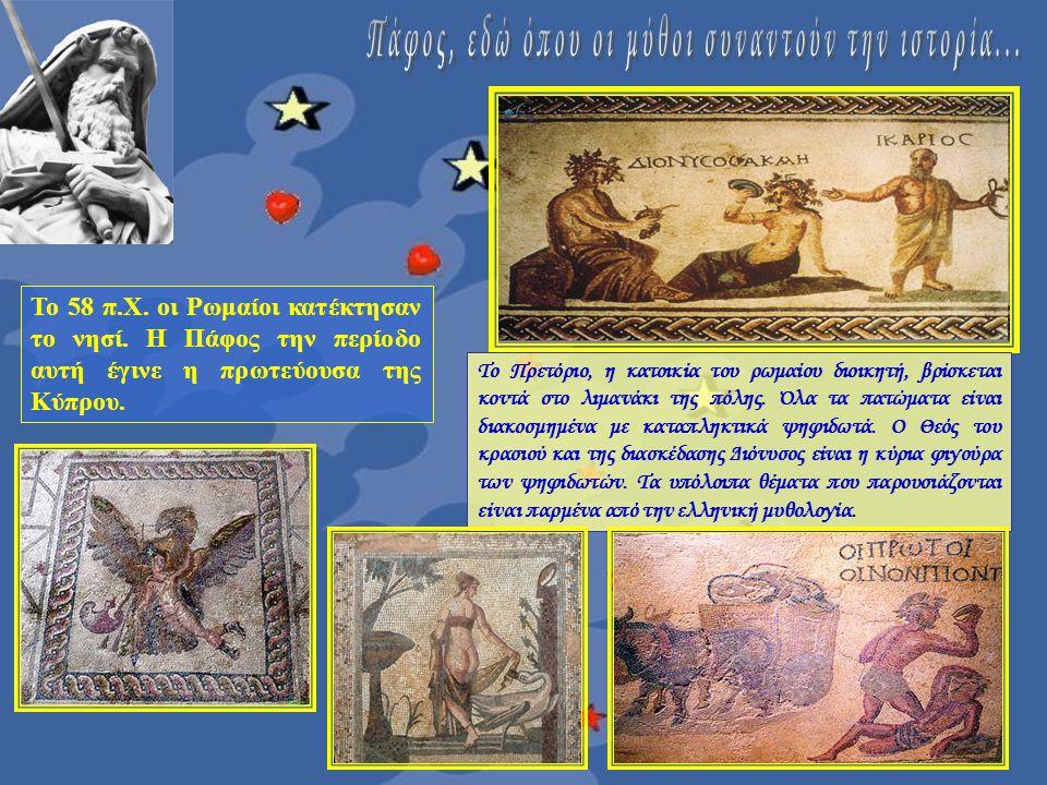 Το 58 π.Χ. οι Ρωμαίοι κατέκτησαν το νησί. Η Πάφος την περίοδο αυτή έγινε η πρωτεύουσα της Κύπρου. Το Πρετόριο, η κατοικία του ρωμαίου διοικητή, βρίσκε