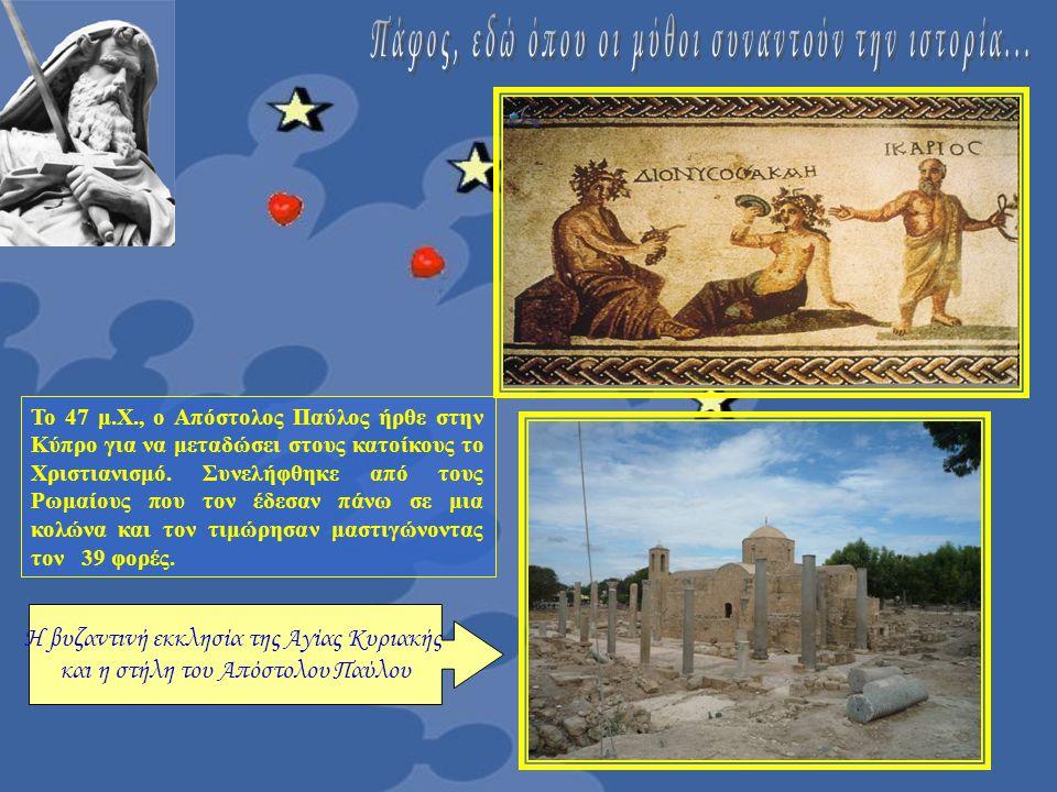 Το 47 μ.Χ., ο Απόστολος Παύλος ήρθε στην Κύπρο για να μεταδώσει στους κατοίκους το Χριστιανισμό. Συνελήφθηκε από τους Ρωμαίους που τον έδεσαν πάνω σε
