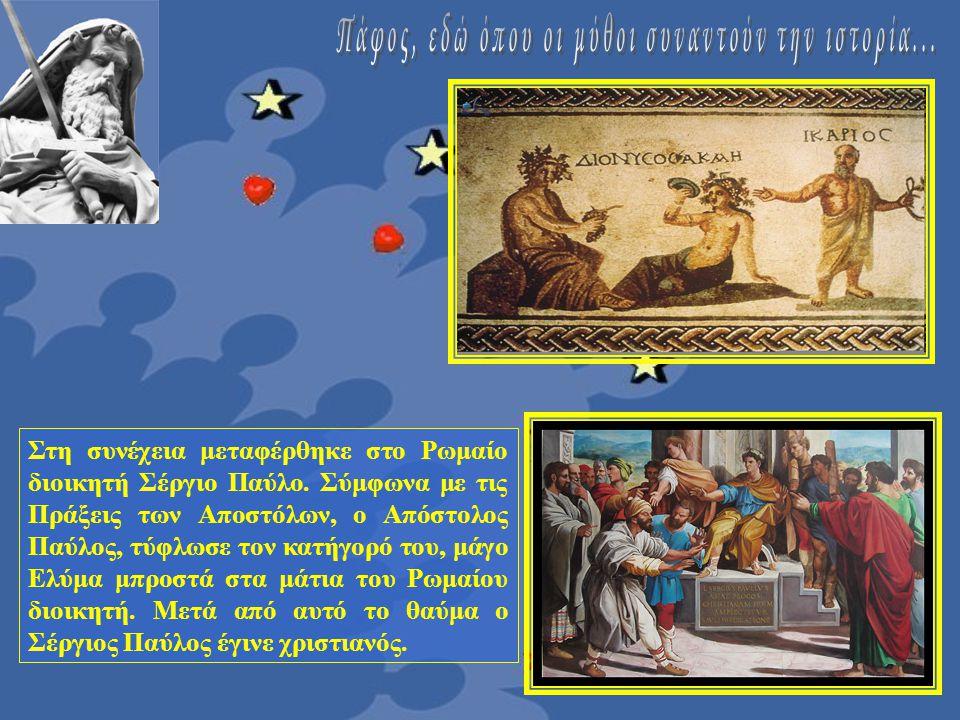 Στη συνέχεια μεταφέρθηκε στο Ρωμαίο διοικητή Σέργιο Παύλο. Σύμφωνα με τις Πράξεις των Αποστόλων, ο Απόστολος Παύλος, τύφλωσε τον κατήγορό του, μάγο Ελ
