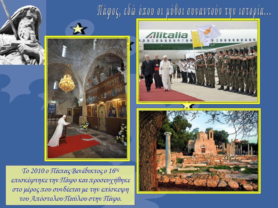 Το 2010 ο Πάπας Βενέδικτος ο 16 ος επισκέφτηκε την Πάφο και προσευχήθηκε στο μέρος που συνδέεται με την επίσκεψη του Απόστολου Παύλου στην Πάφο.
