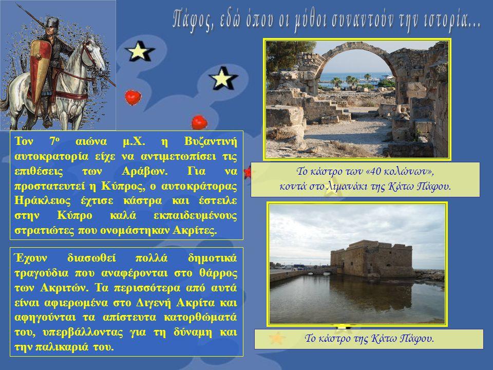 Τον 7 ο αιώνα μ.Χ. η Βυζαντινή αυτοκρατορία είχε να αντιμετωπίσει τις επιθέσεις των Αράβων. Για να προστατευτεί η Κύπρος, ο αυτοκράτορας Ηράκλειος έχτ