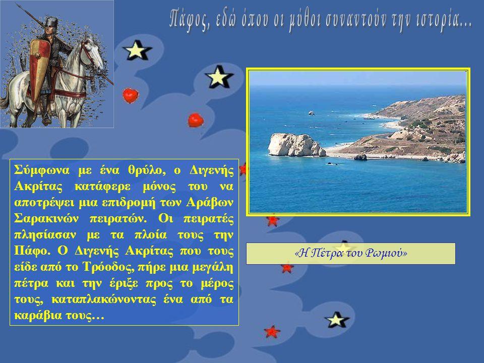 «Η Πέτρα του Ρωμιού» Σύμφωνα με ένα θρύλο, ο Διγενής Ακρίτας κατάφερε μόνος του να αποτρέψει μια επιδρομή των Αράβων Σαρακινών πειρατών. Οι πειρατές π