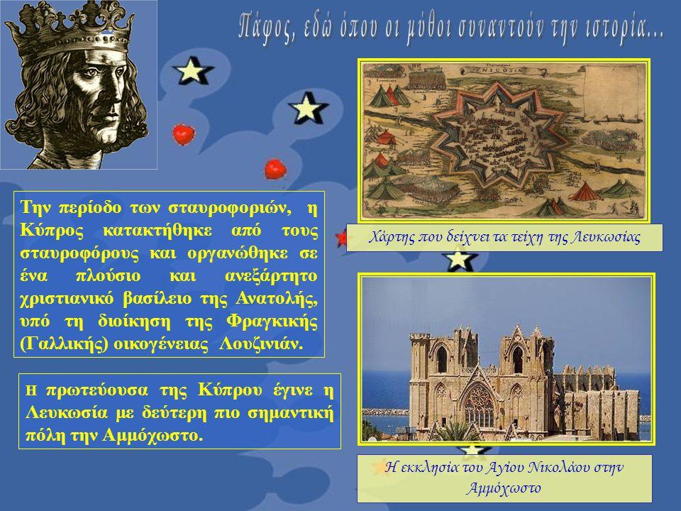 Χάρτης που δείχνει τα τείχη της Λευκωσίας Η εκκλησία του Αγίου Νικολάου στην Αμμόχωστο Την περίοδο των σταυροφοριών, η Κύπρος κατακτήθηκε από τους στα