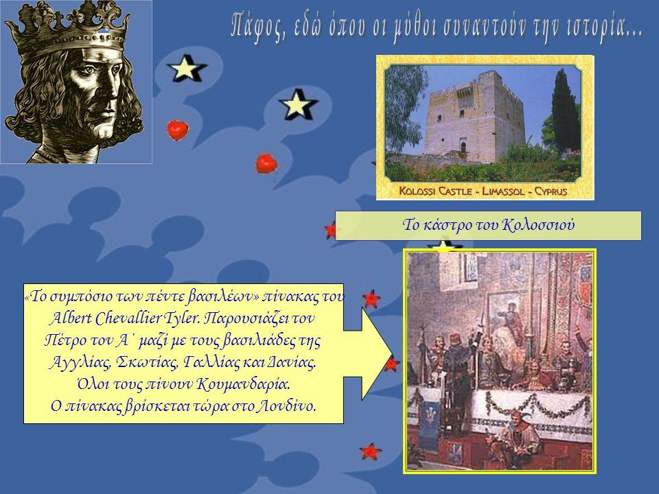 « Το συμπόσιο των πέντε βασιλέων» πίνακας του Albert Chevallier Tyler. Παρουσιάζει τον Πέτρο τον Α΄ μαζί με τους βασιλιάδες της Αγγλίας, Σκωτίας, Γαλλ