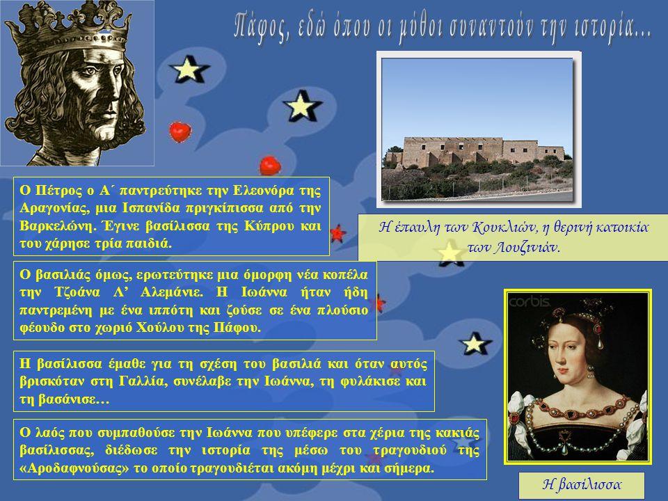 Η έπαυλη των Κουκλιών, η θερινή κατοικία των Λουζινιάν. Ο Πέτρος ο Α΄ παντρεύτηκε την Ελεονόρα της Αραγονίας, μια Ισπανίδα πριγκίπισσα από την Βαρκελώ