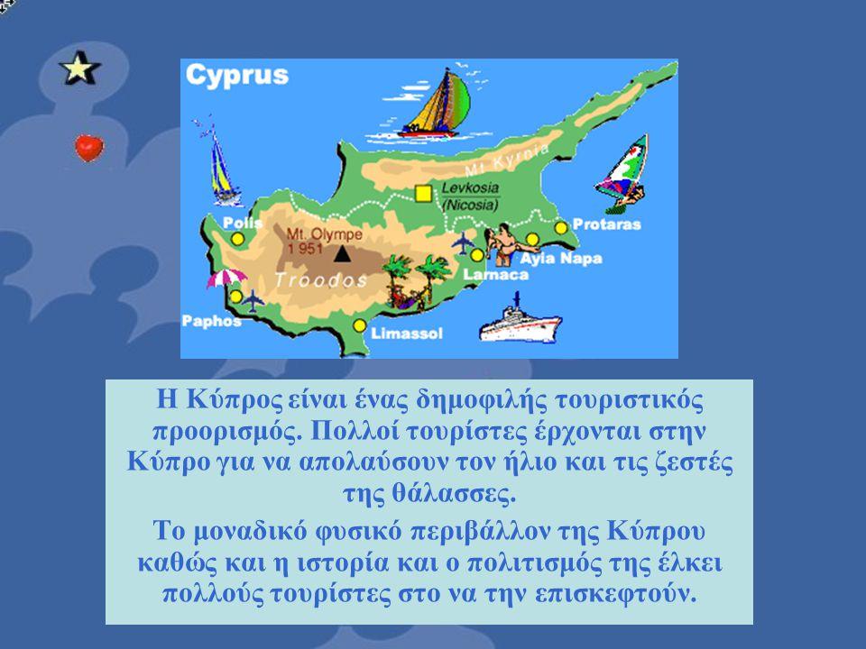 Η Κύπρος είναι ένας δημοφιλής τουριστικός προορισμός. Πολλοί τουρίστες έρχονται στην Κύπρο για να απολαύσουν τον ήλιο και τις ζεστές της θάλασσες. Το