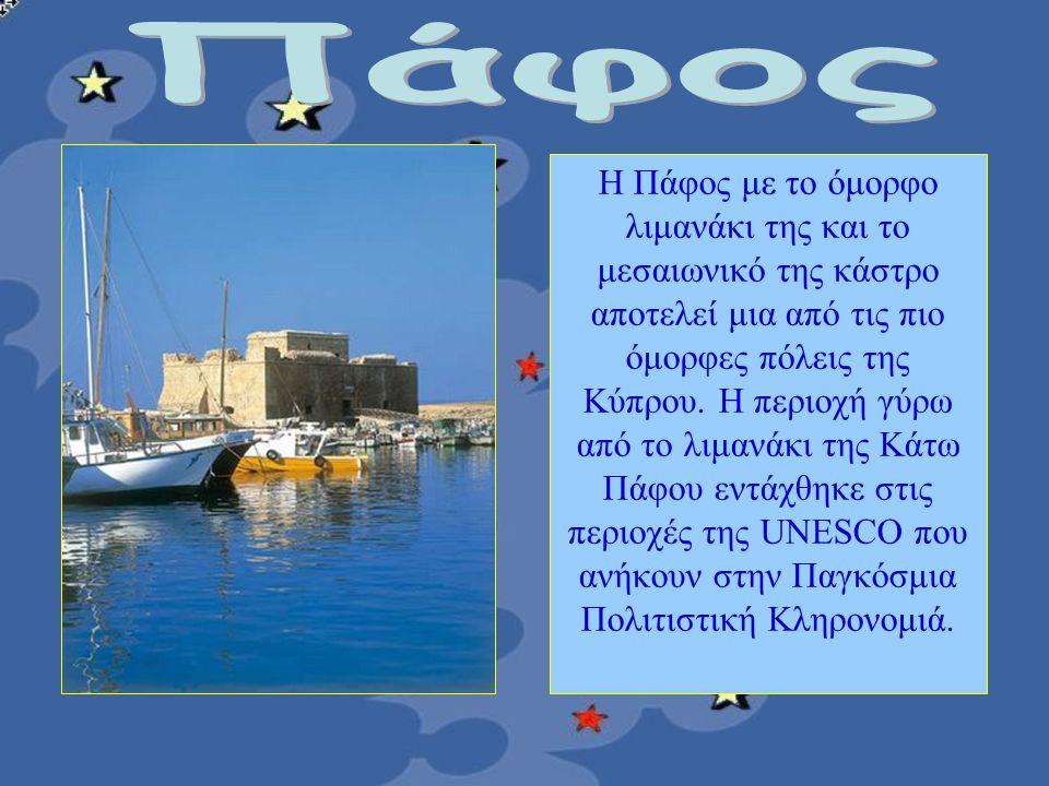 Η Πάφος με το όμορφο λιμανάκι της και το μεσαιωνικό της κάστρο αποτελεί μια από τις πιο όμορφες πόλεις της Κύπρου. Η περιοχή γύρω από το λιμανάκι της