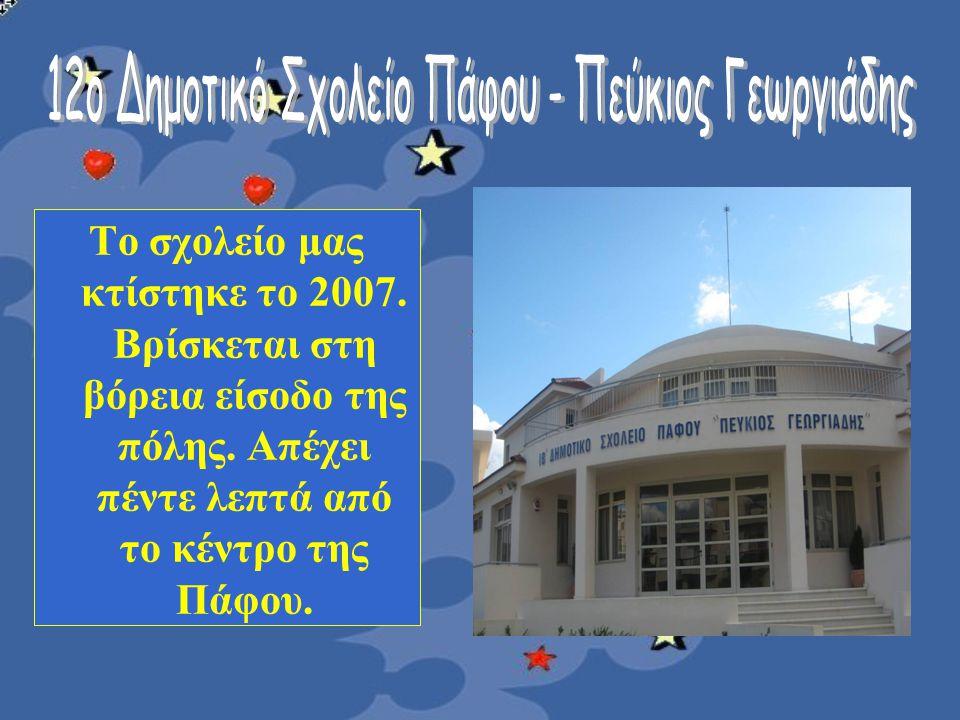 Το σχολείο μας κτίστηκε το 2007. Βρίσκεται στη βόρεια είσοδο της πόλης. Απέχει πέντε λεπτά από το κέντρο της Πάφου.