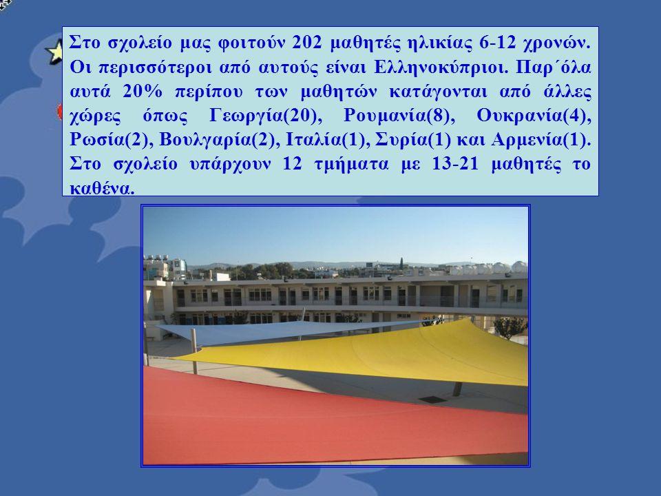 Στο σχολείο μας φοιτούν 202 μαθητές ηλικίας 6-12 χρονών. Οι περισσότεροι από αυτούς είναι Ελληνοκύπριοι. Παρ΄όλα αυτά 20% περίπου των μαθητών κατάγοντ