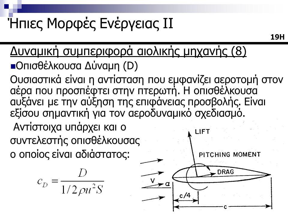 Δυναμική συμπεριφορά αιολικής μηχανής (8)  Οπισθέλκουσα Δύναμη (D) Ουσιαστικά είναι η αντίσταση που εμφανίζει αεροτομή στον αέρα που προσπέφτει στην πτερωτή.