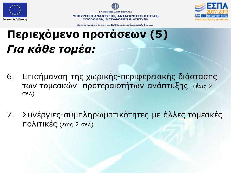 Περιεχόμενο προτάσεων (5) Για κάθε τομέα: 6.Επισήμανση της χωρικής-περιφερειακής διάστασης των τομεακών προτεραιοτήτων ανάπτυξης (έως 2 σελ) 7.Συνέργιες-συμπληρωματικότητες με άλλες τομεακές πολιτικές (έως 2 σελ)