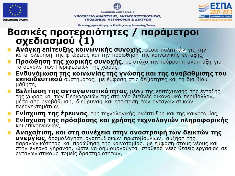 Βασικές προτεραιότητες / παράμετροι σχεδιασμού (2) Ανάπτυξη των παραγωγικών τομέων της χώρας, με έμφαση στην ενίσχυση της ανταγωνιστικότητας των ΜΜΕ, Ανάπτυξη των δυνατοτήτων ενδογενούς χρηματοδότησης των επενδύσεων και ευρεία προσέλκυση ξένων άμεσων επενδύσεων, Βελτίωση των υποδομών, εκεί και μόνο όπου εξακολουθούν να υπάρχουν σημαντικές διαπιστωμένες ανάγκες, με στόχο τη στήριξη της ανάπτυξης των Περιφερειών και την ποιότητα ζωής των κατοίκων, Ενίσχυση της μετάβασης σε μία κοινωνία χαμηλών εκπομπών ρύπων, Προώθηση των απαιτήσεων περιβαλλοντικής προστασίας, της αντιμετώπισης της κλιματικής αλλαγής και της προσαρμογής σε αυτήν στο πλαίσιο της Αειφόρου Ανάπτυξης, Έμφαση στη χωρική προσέγγιση (place-based): στο υπο- περιφερειακό επίπεδο όπου συναντώνται οι ενδοπεριφερειακές ανισότητες, στις αστικές περιοχές, ως κινητήρες ανάπτυξης αλλά και όπου η επίπτωση της κρίσης είναι εντονότερη, στην προσφυγή στα προτεινόμενα εργαλεία ολοκληρωμένων παρεμβάσεων (community-led local development, integrated local development strategies κτλ).