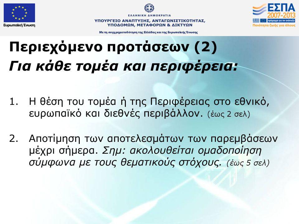 Περιεχόμενο προτάσεων (2) Για κάθε τομέα και περιφέρεια: 1.Η θέση του τομέα ή της Περιφέρειας στο εθνικό, ευρωπαϊκό και διεθνές περιβάλλον.