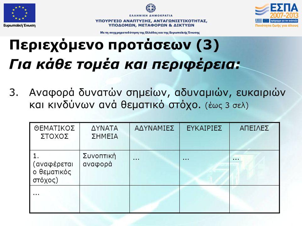 Περιεχόμενο προτάσεων (3) Για κάθε τομέα και περιφέρεια: 3.Αναφορά δυνατών σημείων, αδυναμιών, ευκαιριών και κινδύνων ανά θεματικό στόχο.