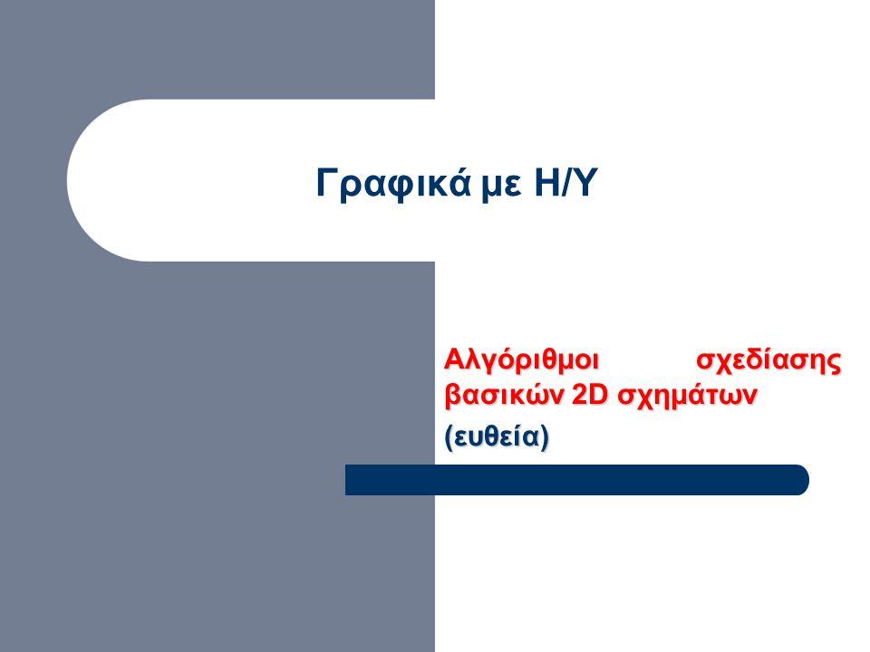 Γραφικά με Η/Υ Αλγόριθμοι σχεδίασης βασικών 2D σχημάτων (ευθεία)